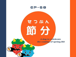 EP-68  節分 A day to celebrate the coming of spring.(N2)