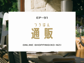 EP-91 通販 Online shopping(N3-N2)