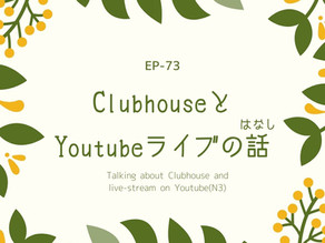 EP-73 ClubhouseとYoutubeライブの話 Talking about Clubhouse and live-stream on Youtube(N3)