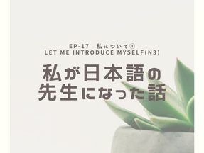 EP-17 自己紹介①  Let me introduce myself(N3)