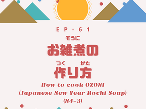 EP-61 お雑煮の作り方 How to cook OZONI(Japanese New Year Mochi Soup)(N4-3)
