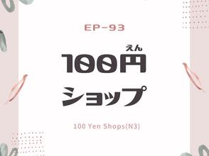 EP-93 100円ショップ 100 Yen Shops(N3)