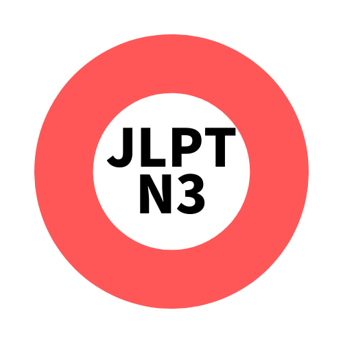 JLPT N3 Cours/Grammar&Reading