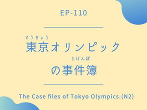 EP-110 東京オリンピックの事件簿 The Case files of Tokyo Olympics.(N2)