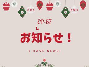 EP-57 お知らせ! I have news!