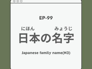 EP-99 日本の名字 Japanese family name(N3)