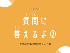 EP-69 質問に答えるよ② I answer questions.(N3-N2)