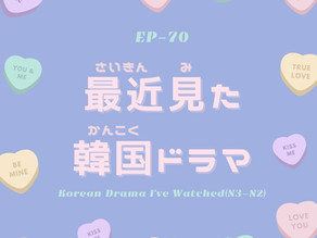 EP-70 最近見た韓国ドラマ Korean Drama I've Watched(N3-N2)
