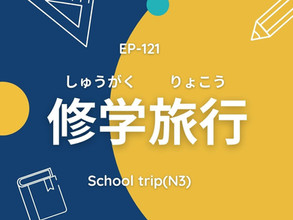 EP-121 修学旅行 School trip(N3)