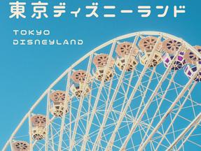 EP-29 東京ディズニーランド Tokyo Disneyland(N2~N1)