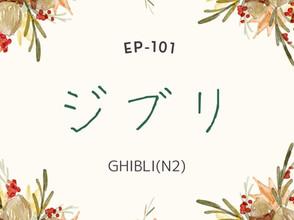 EP-101 ジブリ Ghibli(N2)