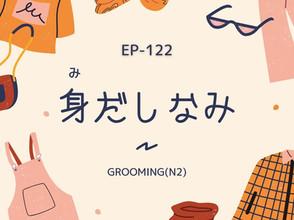 EP-122 見だしなみ Grooming(N2)
