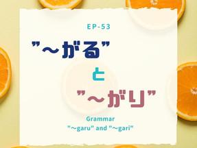 """EP-53 """"〜がる""""と""""〜がり""""  Grammar """"〜garu"""" and """"〜gari"""""""