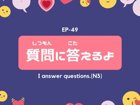 EP-49 質問に答えるよ I answer questions.(N3)