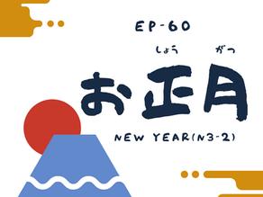EP-60 お正月 New Year(N2-3)