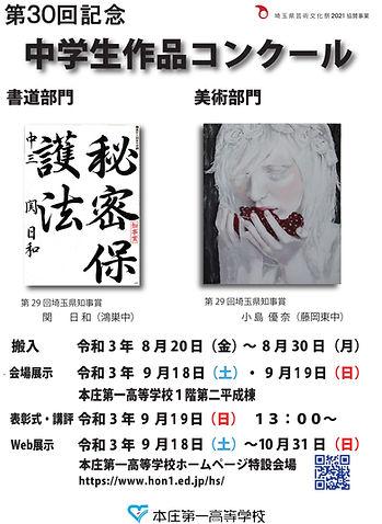 ポスター原案WEB2021.jpg
