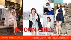 札幌 モデル募集
