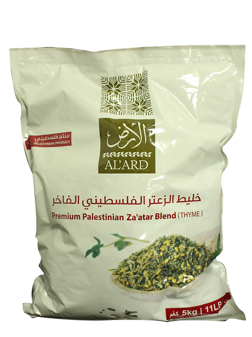 Alard Palestinian Za'atar Blend (Thyme) 5kg