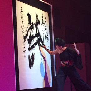 Performance at 岐阜2016
