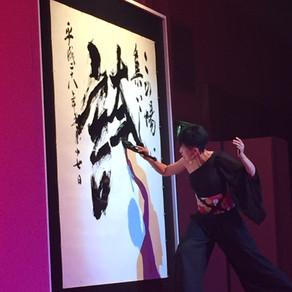 Performance at 岐阜2016