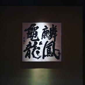 京都炎神「麟鳳亀龍」_オーダー作品制作