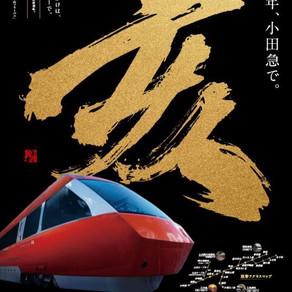 「亥」2019_小田急電鉄年始ポスター