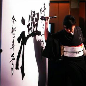 NewYear performance 2020 in Hotel Gajoen Tokyo