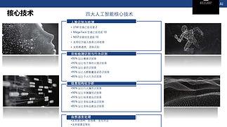 HOCIT简介(成熟产品解决方案^M案例v1.9_ページ_04.jpg