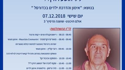 """לוח הזמנים להשתלמות המאמנים ע""""ש יהושע רוזין - 7.12.18"""