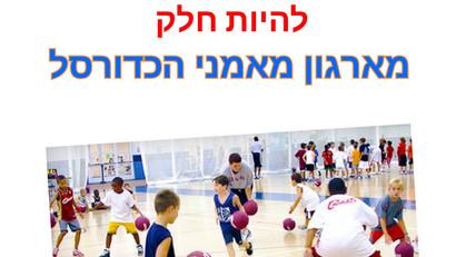 גם מאמני בית ספר לכדורסל חלק מהארגון