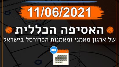 האסיפה הכללית של ארגון מאמני ומאמנות הכדורסל בישראל