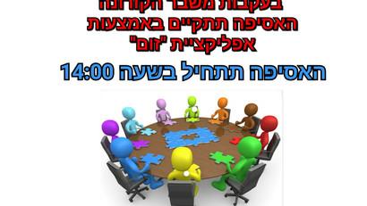 הזמנה לאסיפה כללית לחברי ארגון מאמני הכדורסל בישראל