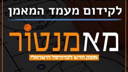 מאמנטור - אופק חדש לכדורסל הישראלי