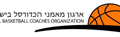 ימי הפעילות של ארגון המאמנים בחגים