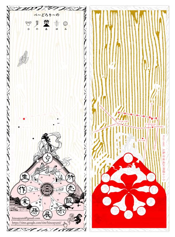 ぺ〜どろり〜の SHOP CARD