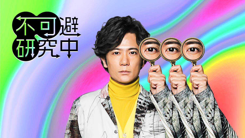 NHK「不可避研究中」