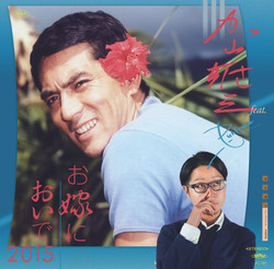 加山 雄三 feat. PUNPEE「お嫁においで2015」