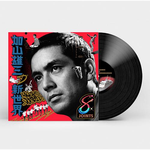 「加山雄三の新世界」LP