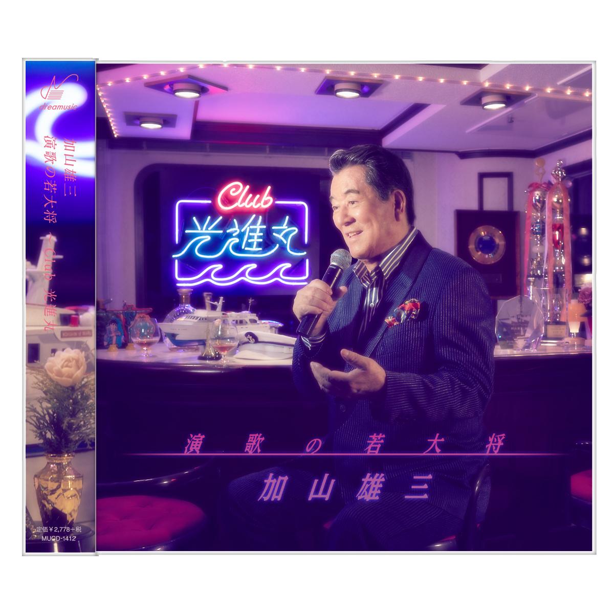 加山雄三「演歌の若大将 〜 Club光進丸」