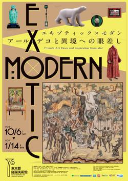 東京都庭園美術館「EXOTIC×MODERN」