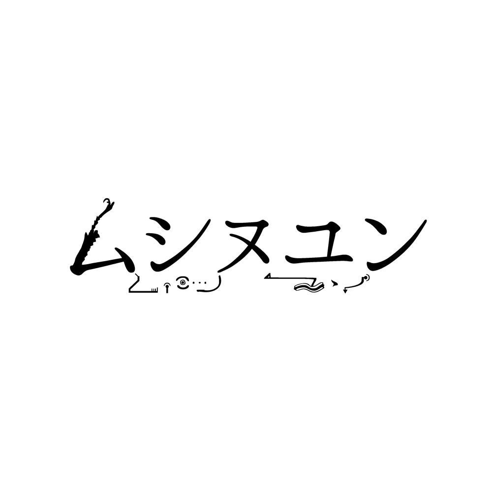 ムシヌユン