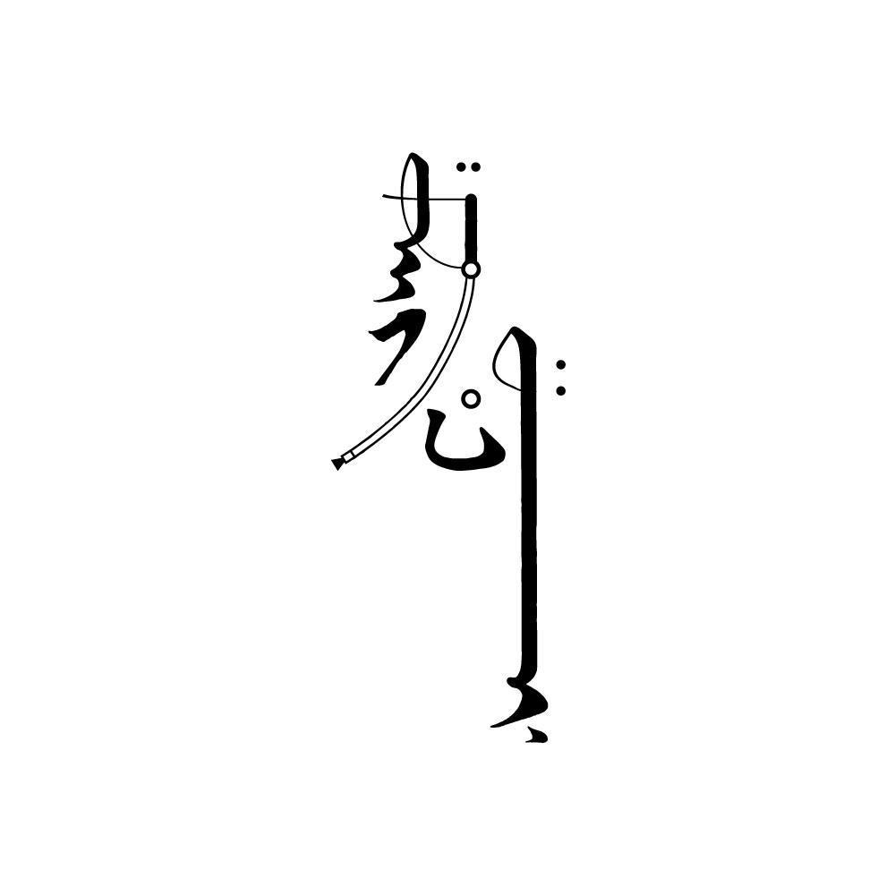 水曜日のカンパネラ「ガラパゴス」ロゴ