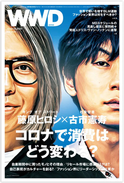WWD JAPAN 15 June 2020 cover artwork