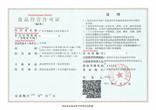 Qu'est-ce qu'une entreprise vinicole chinoise devrait se qualifier? — Points clés à noter su