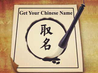 A Good Chinese Name Do Help Your Wine Business