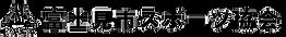 logo_fujimi_sport.png