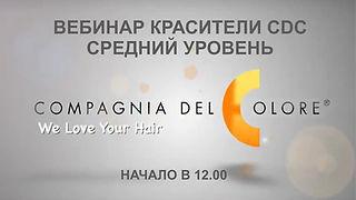 Вебинар «Окрашивание волос». Итальянская краска для волос Compagnia Del Colore. Профессиональная краска для волос, которая обеспечивает идеальное окрашивание и уход за волосами. Преимущества краски Compagnia Del Colore. Технологический процесс окрашивания. Фон осветления, аммиак, пигмент и перекись водорода.  Как выбрать оксид (окислитель) Палитра красок для волос. Краска для волос цвета (русый цвет волос, пепельный цвет волос, рыжий цвет волос (медный цвет волос), коричневый цвет волос (шоколад), блондинки) Лучшая краска для закрашивания седины и лучшая краска для осветления при домашнем использовании. Окислительная эмульсия – зачем она нужна и какие бывают оксиды. Смешивание оксидов. Седые волосы. Что такое седина и какие способы закрасить седину существуют. Предпигментация, натуральный ряд, щетинная смесь. Палитра красок для волос – краска для волос без аммиака и низкоаммиачная стойкая краска для волос Дель Колор. Магазин красок для волос www.studiosharm.ru