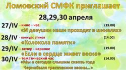 Ломовский  СМФК