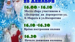 Парад Дедов Морозов и Снегурочек в г.Белорецк