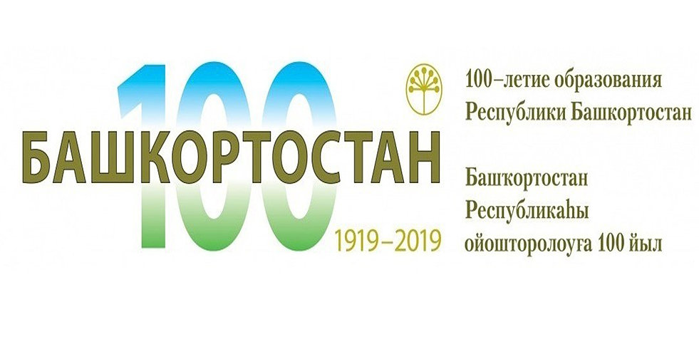 День, открытки башкортостан 100 лет